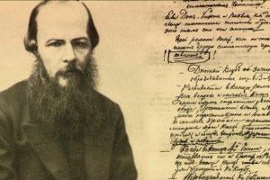 Русский музей открывает выставку, посвященную творчеству Достоевского